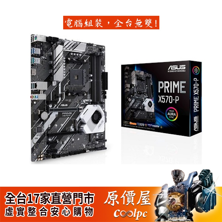 ASUS華碩 PRIME X570-P ATX/AM4腳位/主機板/註冊保四年/原價屋