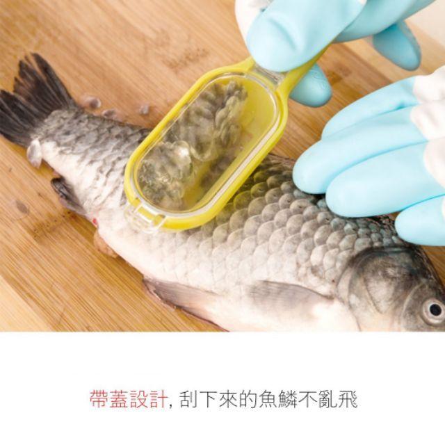 帶蓋刮魚鱗器 刮鱗器 刨刀去魚鱗刀 魚鱗刨 除魚鱗器 廚房殺魚器 刮刨魚刨 鱗刮板 除鱗清潔器 刨刮器