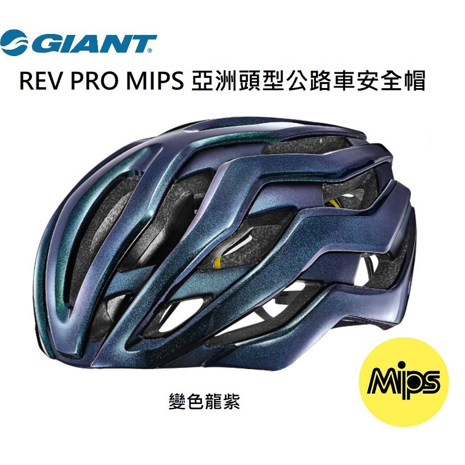 捷安特 GIANT REV PRO MIPS 亞洲頭型公路車安全帽 變色龍紫 限量