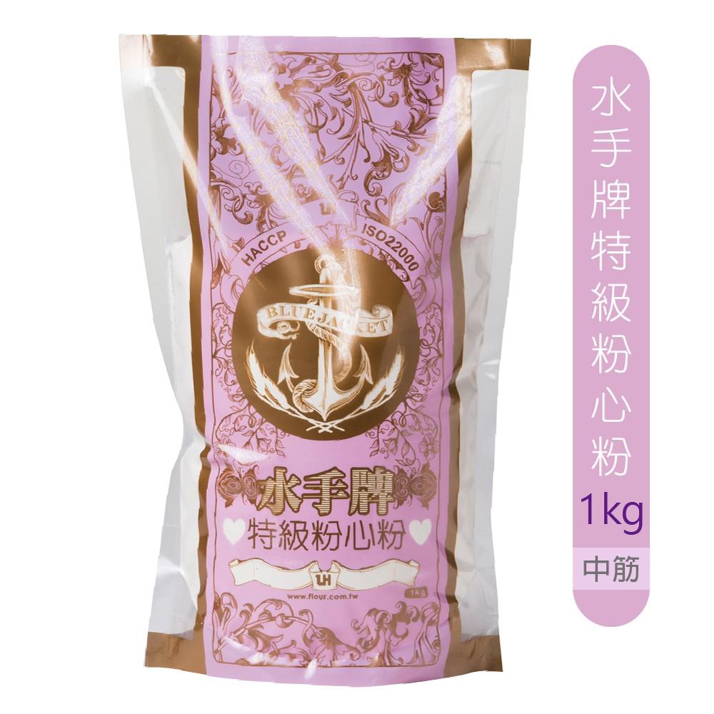 【聯華製粉】水手牌特級粉心粉/1kg《優選中筋麵粉》