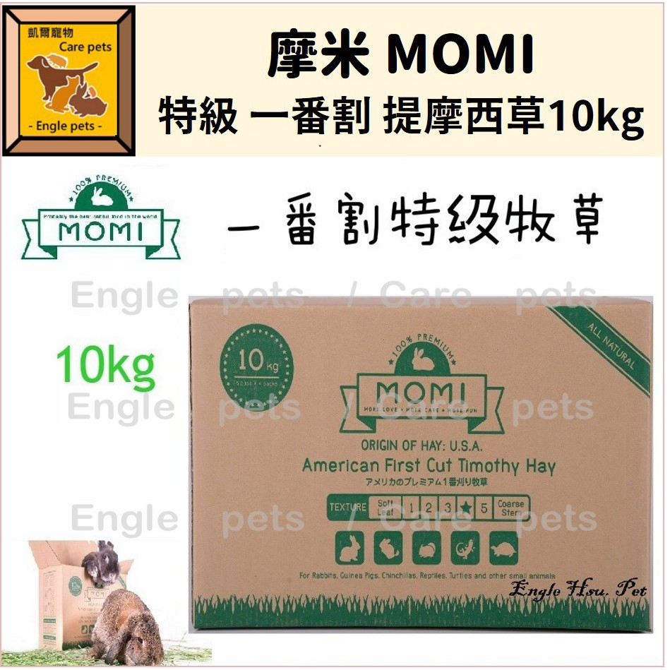 ╟Engle╢ MOMI 摩米 特級一番割 提摩西草 10kg 頂級牧草 一割提摩西 一割 提摩西 兔 天竺鼠 龍貓