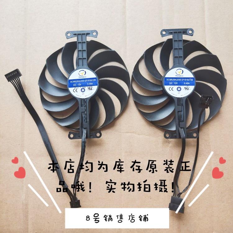 ASUS/華碩 RTX 3060 3060ti 3070DUAL巨齒鯊顯卡風扇CF1010U12D