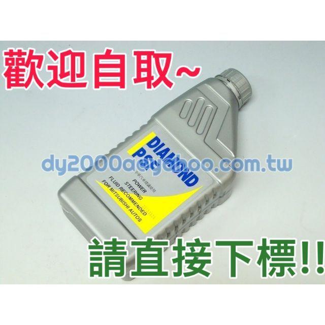 【可自取】皆有原廠來源證明 中華三菱原廠動力油 方向機油 各車系適用 HONDA NISSAN TOYOTA 福特
