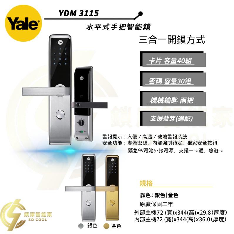 YALE耶魯--YDM3115 卡片 密碼 機械鑰匙三合一 到府安裝 原廠保固兩年
