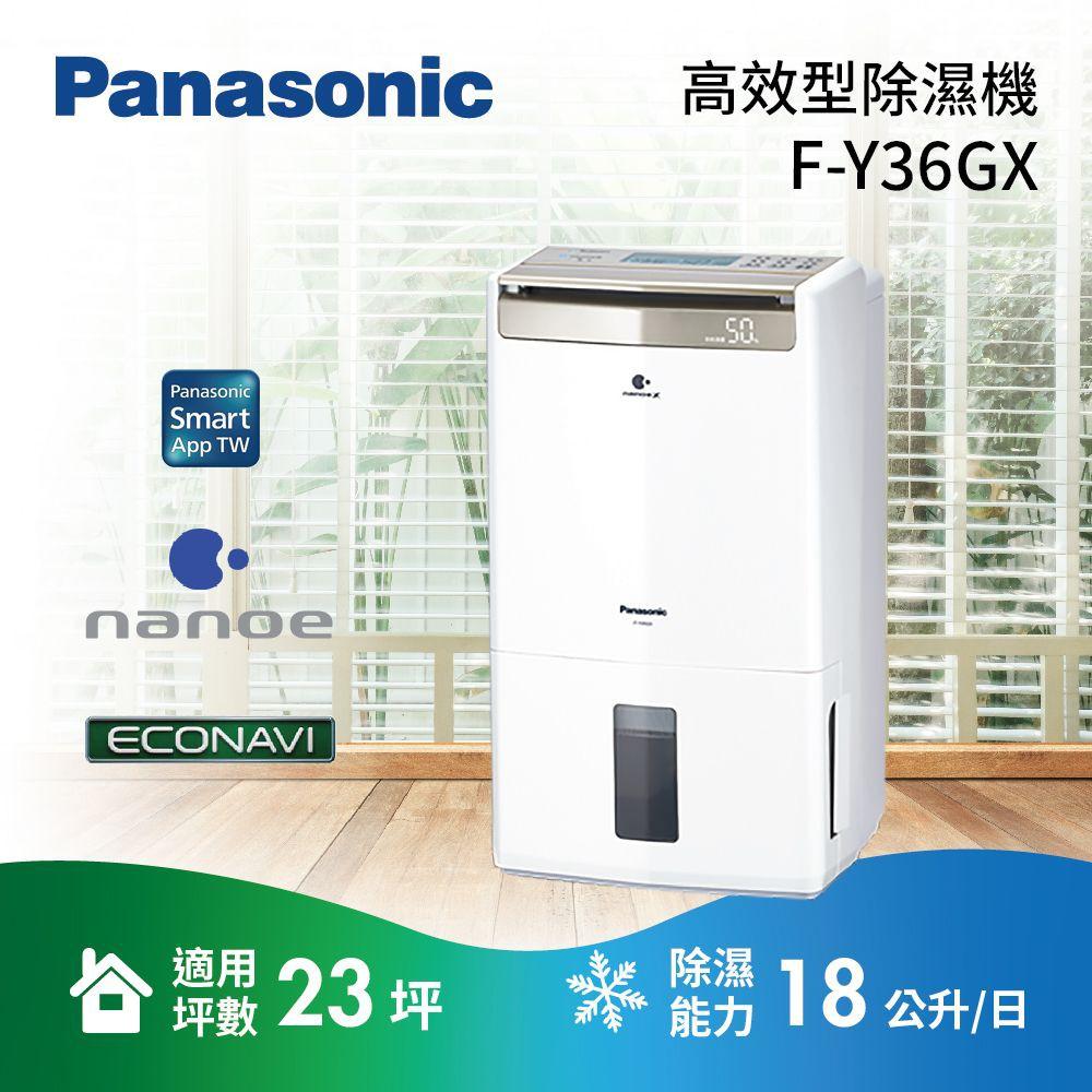 【有聊更便宜】Panasonic 國際牌 F-Y36GX 智慧節能除濕機 18公升 公司貨