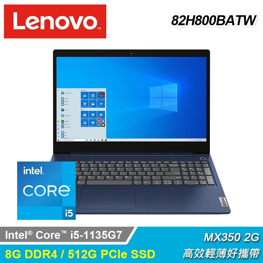【Lenovo 聯想】Ideapad Slim 3i 82H800BATW 15.6吋筆電 藍色