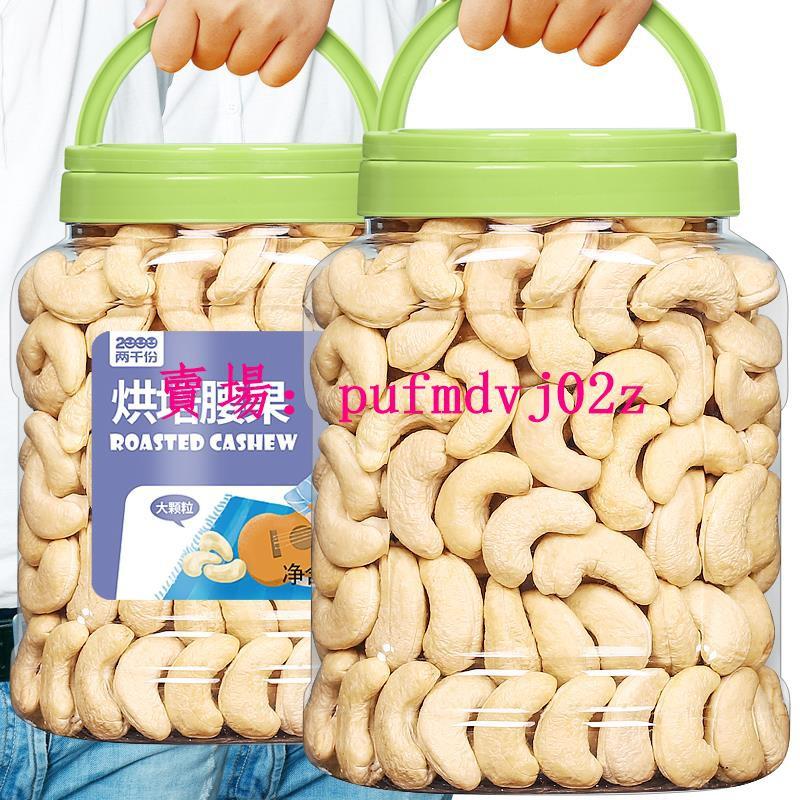 【精選】原味烘培腰果500g罐裝越南特產生熟大腰果仁堅果零食散裝稱斤 # pufmdvj02z