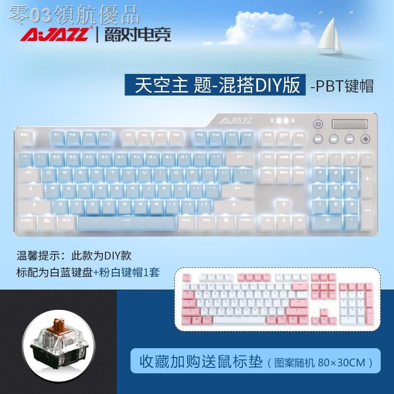 ✺▤黑爵AK35I游戲真機械鍵盤青軸黑軸茶軸紅軸電競筆記本可愛女生PBT臺式電腦少女辦公專用打字lol有線吃雞