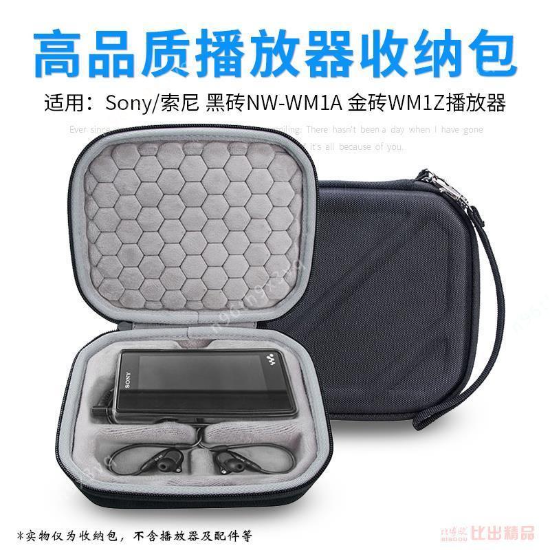 ⭐【臺灣現貨】⭐適用索尼SONY黑磚NW-WM1A收納盒金磚WM1Z播放器收納包保護包套袋