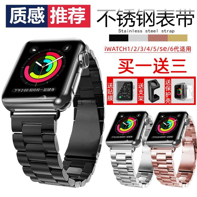 適用蘋果apple watch6金屬錶帶iwatch6/SE/5/4/3/2/1三珠不銹鋼錶帶蘋果手錶apple wat