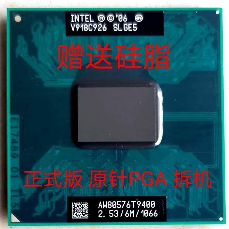【熱賣爆款】T9400 T9550 T9600 筆記本CPU 處理器  原裝正式版 支持 GM/PM45