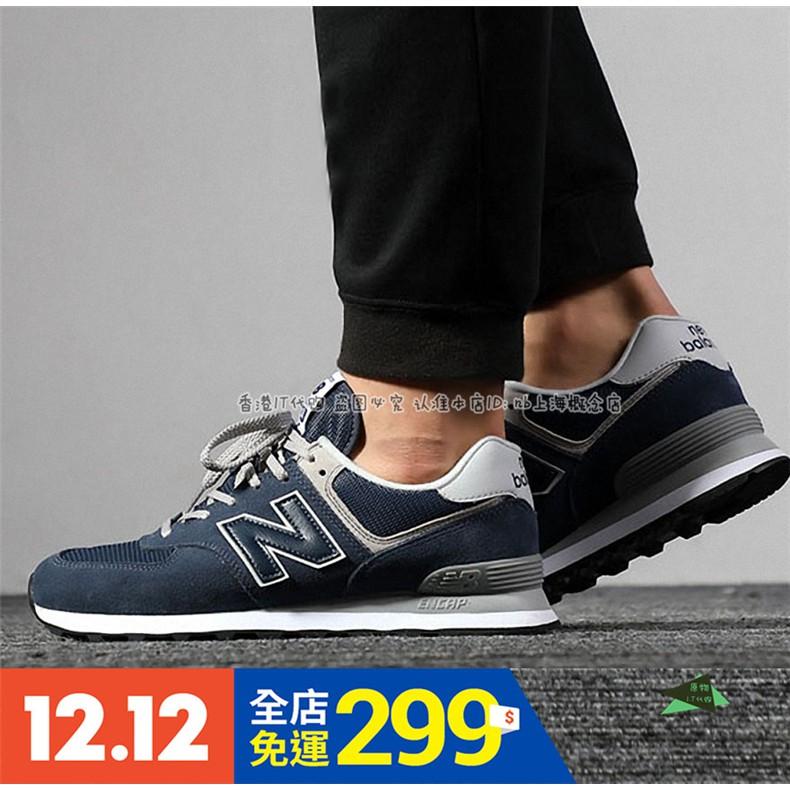 🔥韓國代購New Balance NB574 黑 灰 白 藍 余文樂 ML574 麂皮 男鞋 運動鞋 ML574EGN