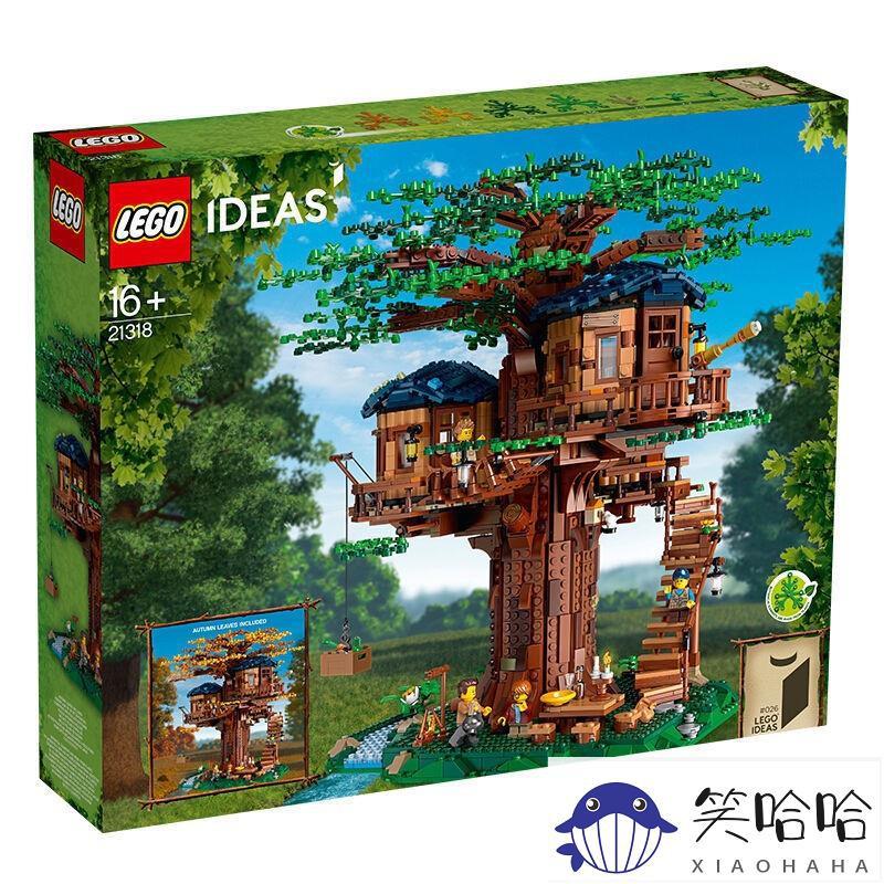 【正品保障】樂高(LEGO)積木  Ideas系列 Ideas系列 樹屋 21318/笑哈哈母嬰玩具