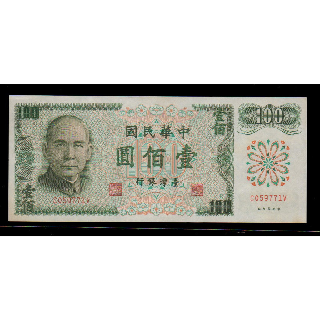 【低價外鈔】中華民國 台灣 61年 100元 壹百元 綠色紙鈔一枚,絕版少見~(96~98新)