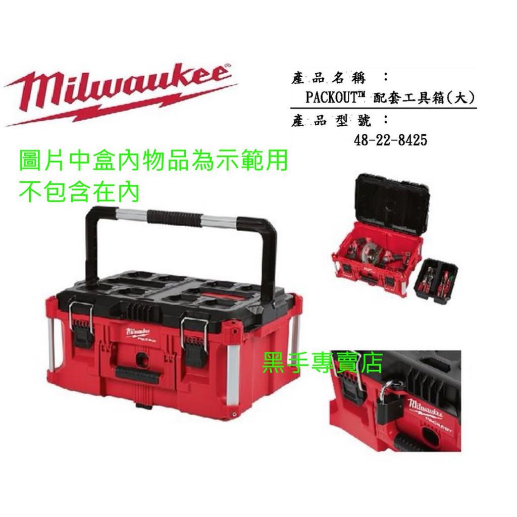 黑手專賣店 MILWAUKEE 米沃奇 美沃奇 48-22-8425 配套工具箱(大) 零件盒 工具盒 收納箱