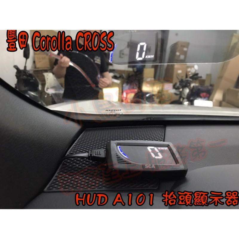 (小鳥的店)豐田 Corolla CROSS抬頭顯示器OBD 專插 車速 水溫 電壓 超速 HUD A101 油電/汽油