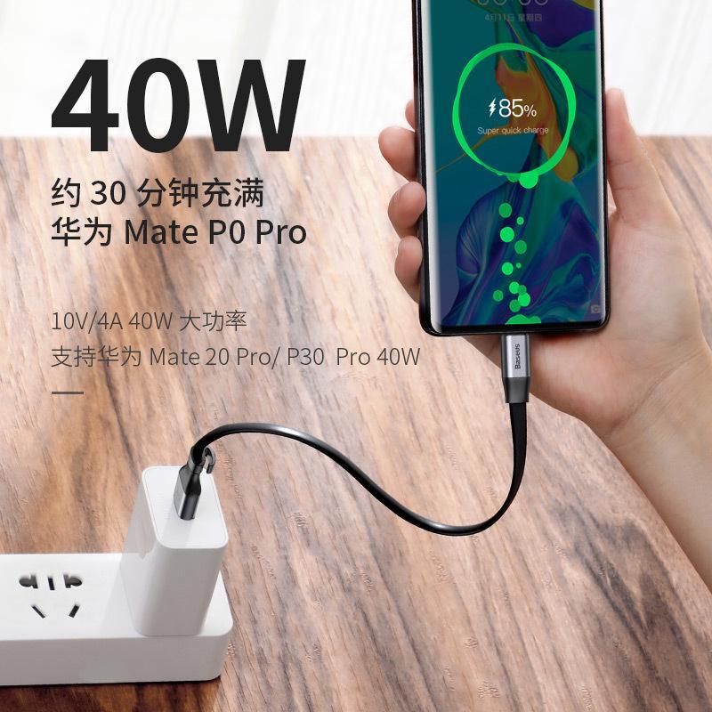 Baseus/ 倍思 簡捷Type-C便攜款傳輸線 安卓充電線 三星數據線 3A 40W 5A快充線 便攜短線 行動電源線