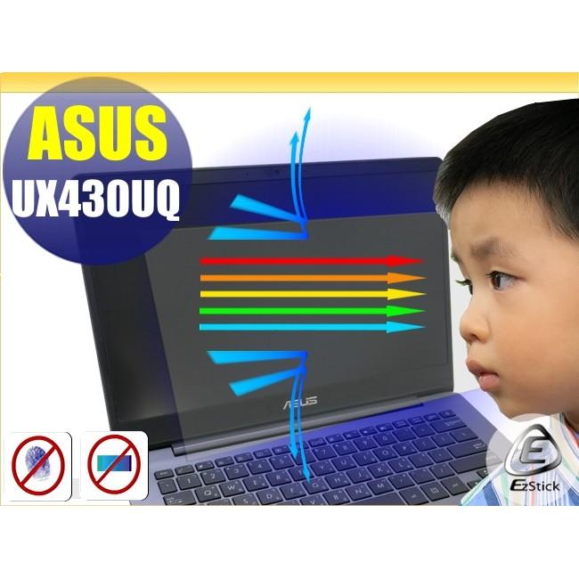 ® EZstick ASUS UX430 UX430u UX430uq 防藍光螢幕貼 靜電吸附 (可選鏡面或霧面)