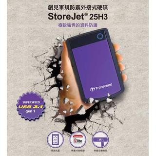 [新品] 創見 USB3.1 軍規防震 25H3 2.5