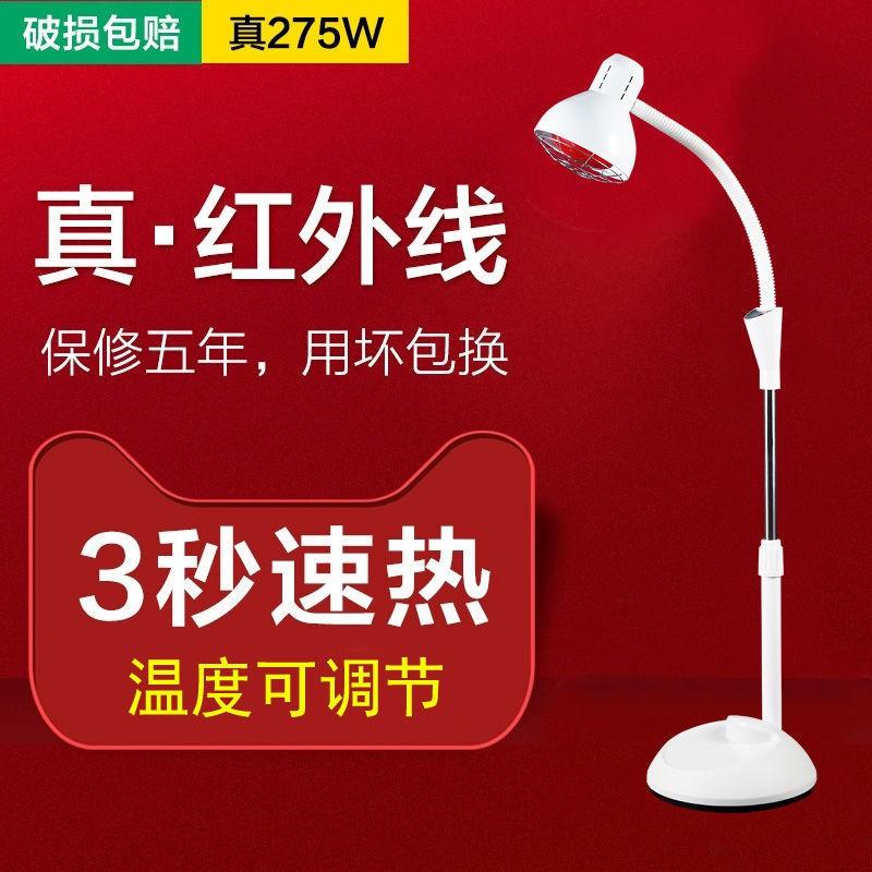 新品【免運】遠紅外線理療燈 烤電烤燈理療家用儀神燈腰椎理療烤燈 紅外線燈泡