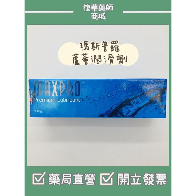 【復華藥師商城】MAXPRO瑪斯普羅 高品質 蘆薈潤滑劑 醫療級 (現貨-快速出貨-開立發票)