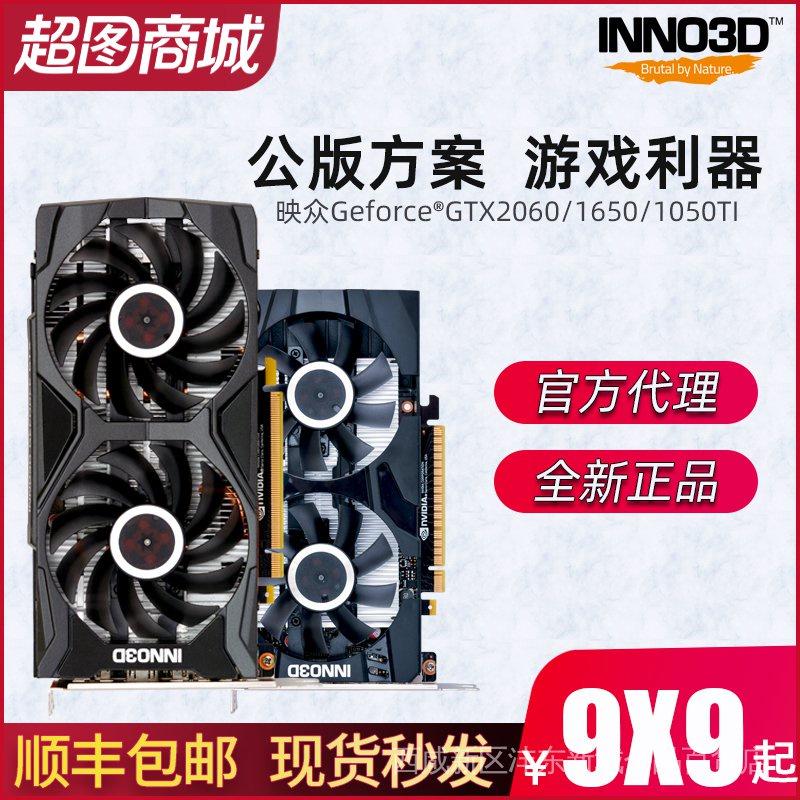 【爆款熱賣】映眾RTX2060/GTX1650GTX1660SUPER/GTX1050Ti/GTX1660TI遊戲顯卡
