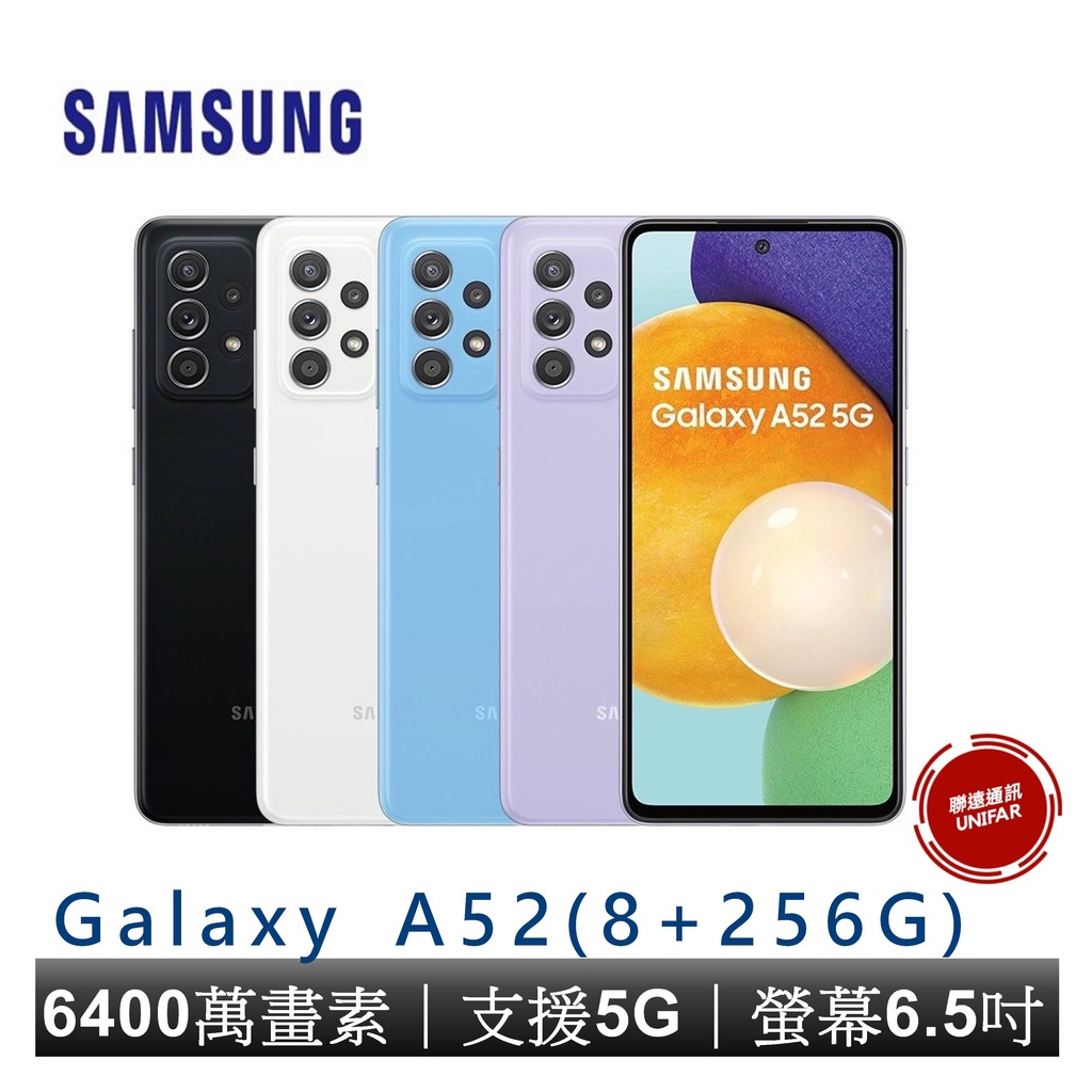 Samsung 三星 Galaxy A52 (8G/256G) 6.5吋 支援5G 雙卡智慧手機 原廠公司貨 保固一年