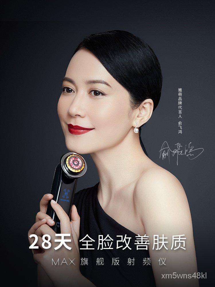 日本yaman雅萌射頻美容儀器家用臉面部抗衰老提拉緊緻max/m20/m21