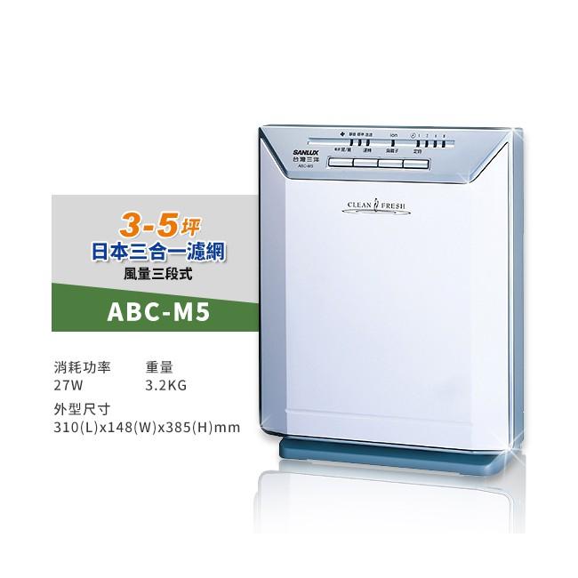 台灣三洋SANLUX森林浴負離子-都會超薄造型空氣清淨機(ABC-M5)