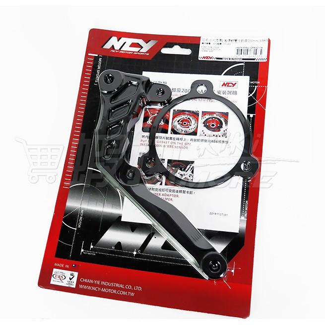 [公司貨]NCY 千葉 五代勁戰 後碟螃蟹卡鉗座 200mm ABS版 / 無ABS同 四代勁戰200mm