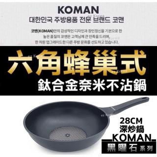 現貨【免運】韓國原裝 KOMAN 六角蜂巢式鈦合金奈米不沾鍋 28cm 深炒鍋 不沾鍋 新北市