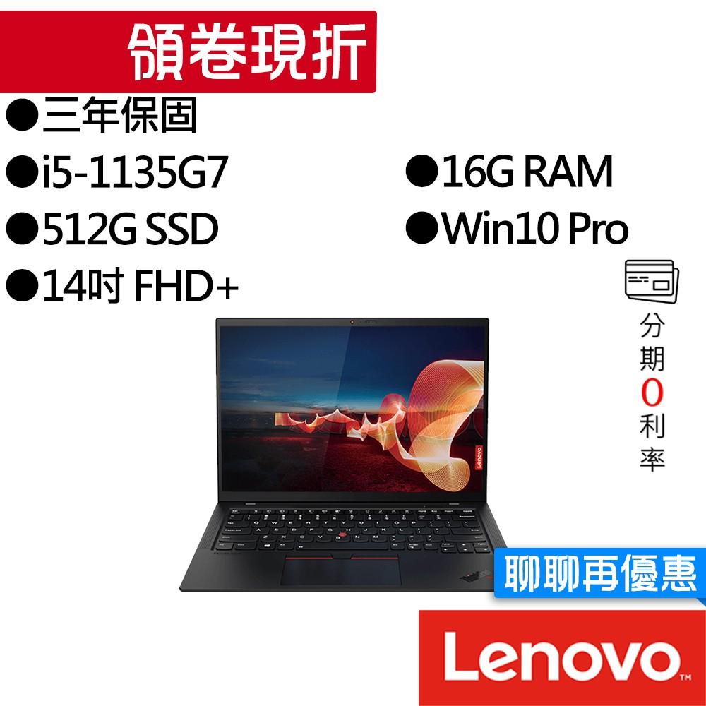 Lenovo 聯想 Thinkpad X1C 9th i5 14吋 輕薄 商務筆電