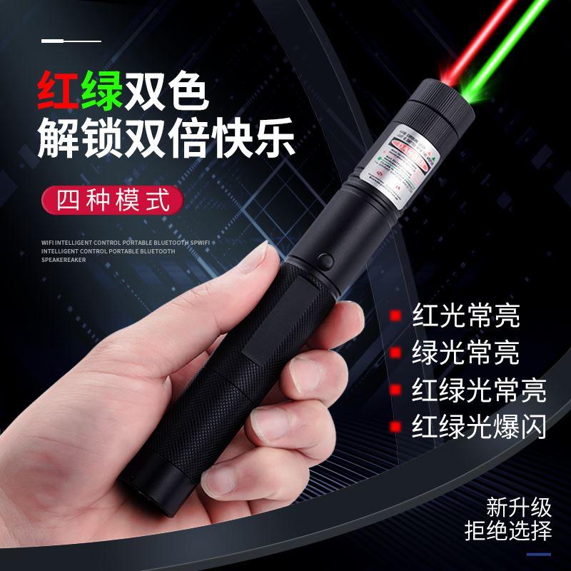 夯货优选紅綠雙光射筆售樓雷射手電筒沙盤駕校教鞭綠光强光遠射鐳射燈鐳射筆