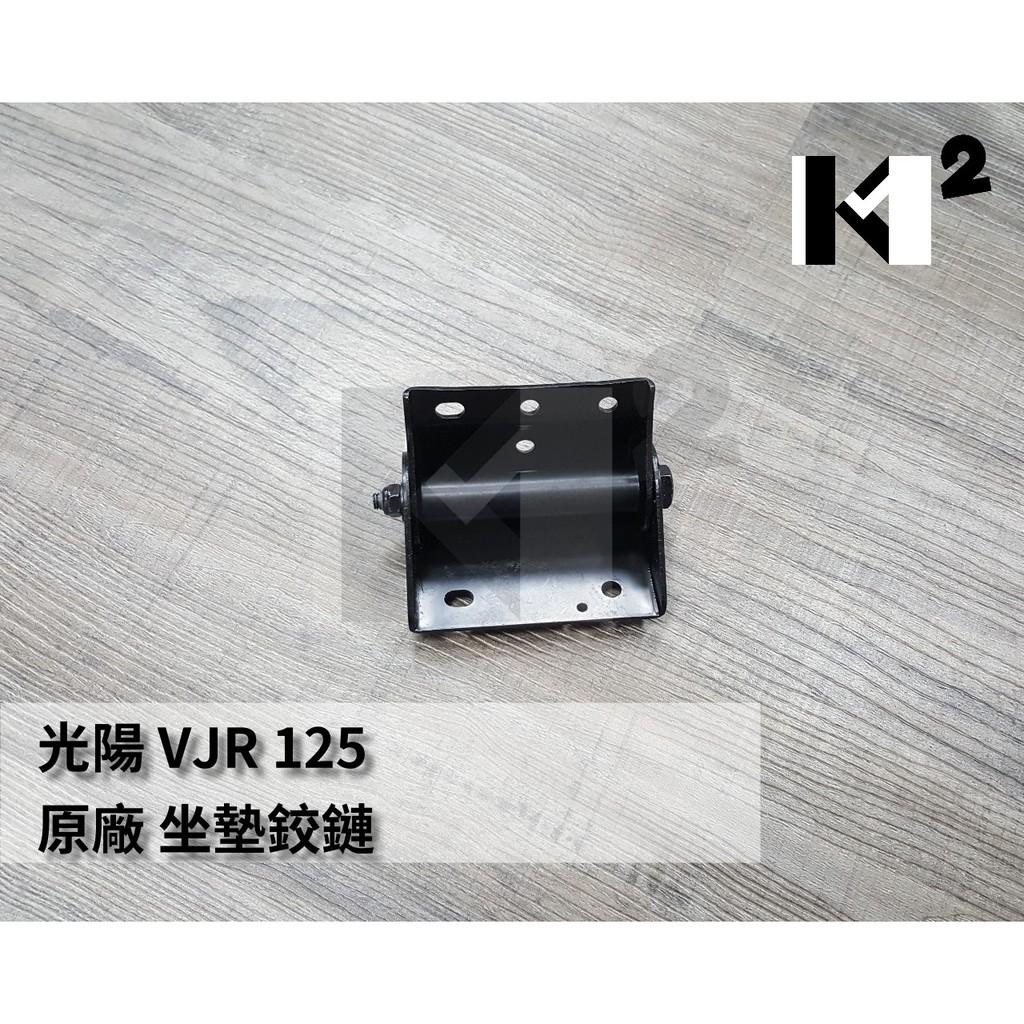 材料王*光陽 VJR125 原廠 坐墊鉸鏈+坐墊鉸鏈銷.坐墊絞鏈.坐墊連接板.坐墊活頁*