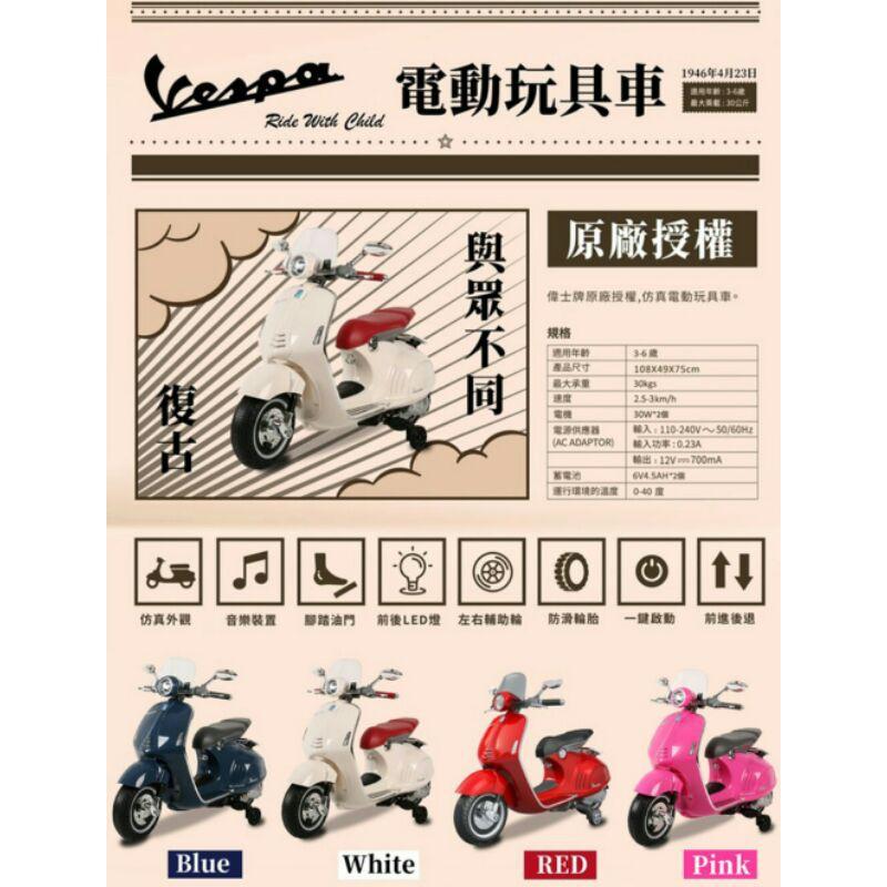 【台灣代理商貨】Vespa 偉士牌 電動玩具車  兒童電動車 玩具車 VESPA