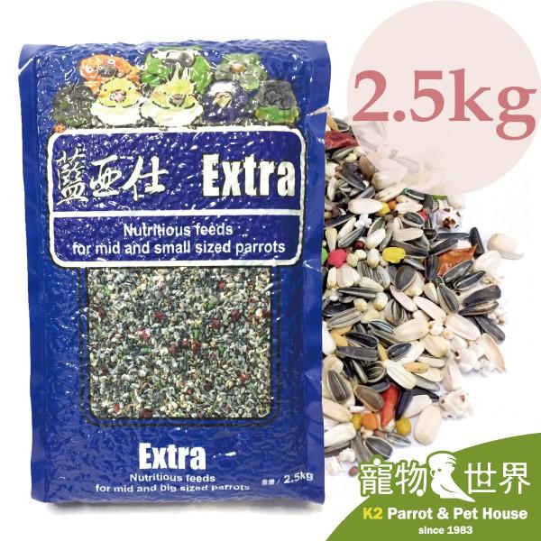 新品《寵物鳥世界》LYS0018 藍亞仕 中型鸚鵡營養日糧 2.5kg |中型鸚鵡飼料 帶殼飼料 中小型 月輪 和尚