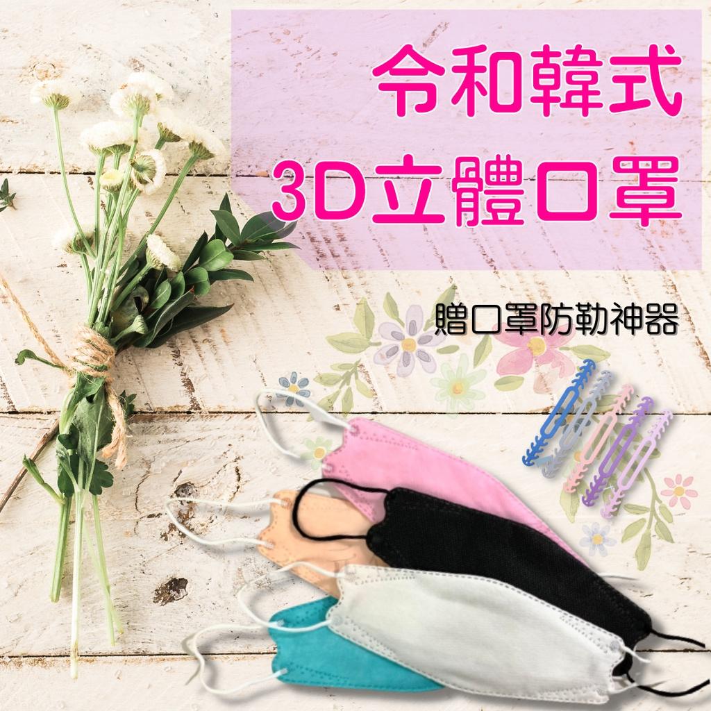 【台灣現貨】令和韓式立體口罩 贈口罩防勒器 醫療口罩 醫用口罩 韓版 魚嘴 魚型 台灣製 3D立體雙鋼印口罩