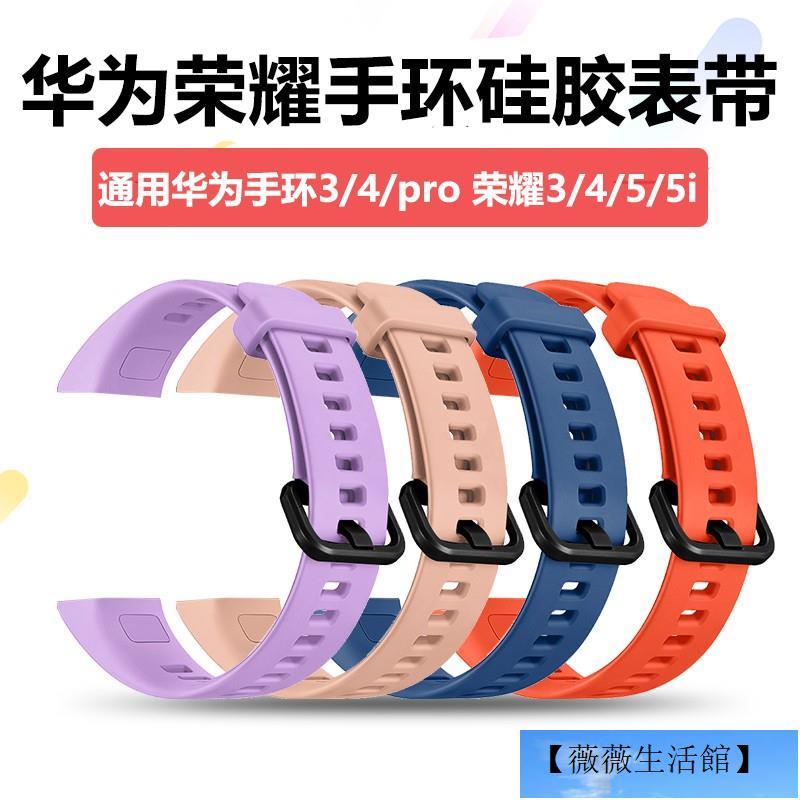 薇薇生活~榮耀手環3/4/5/5i表帶華為4pro替換帶運動智能手表硅膠nfc版個性創意band金屬卡扣通用腕帶