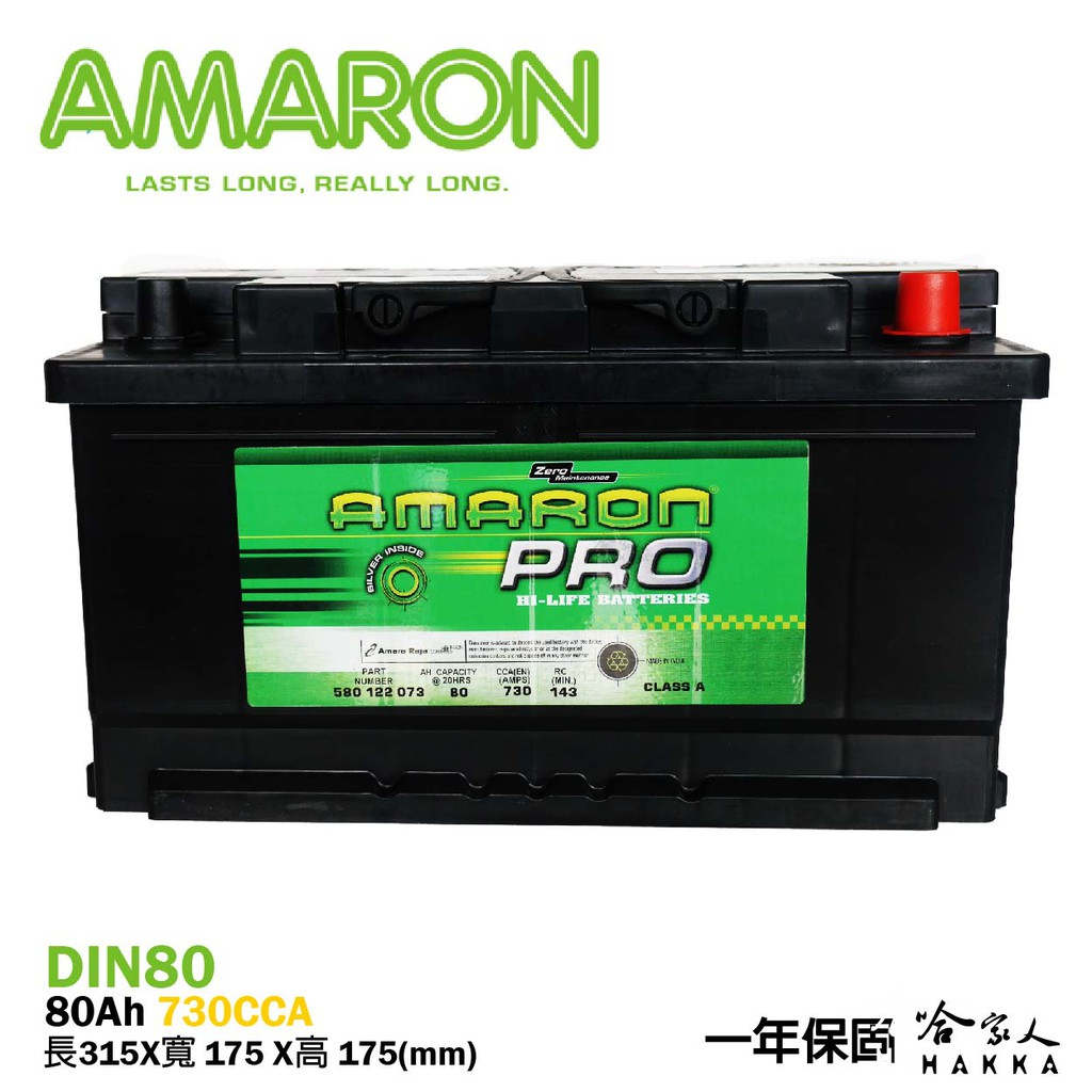 AMARON 愛馬龍 Din 80 58015 銀合金 80ah 一年保固 汽車電池 電瓶 FOCUS KUGA 哈家人
