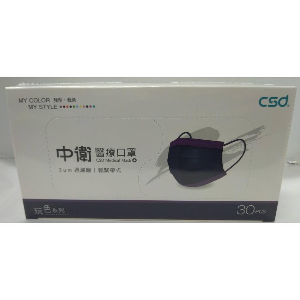 中衛玩色系列-深丹寧+炫霓紫醫療口罩/30入