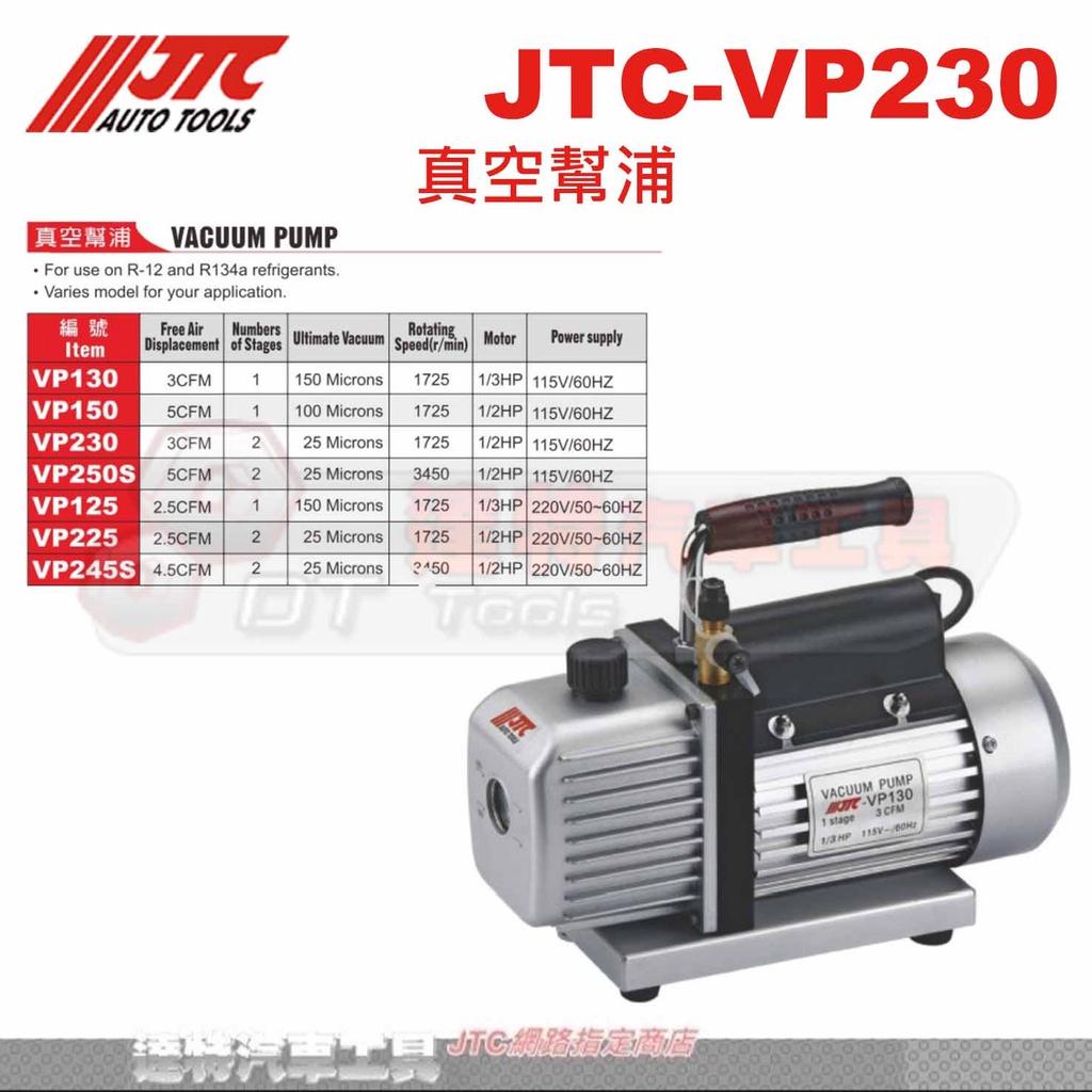 JTC-VP230 真空幫浦 (1/2HP) ☆達特汽車工具☆ JTC VP230