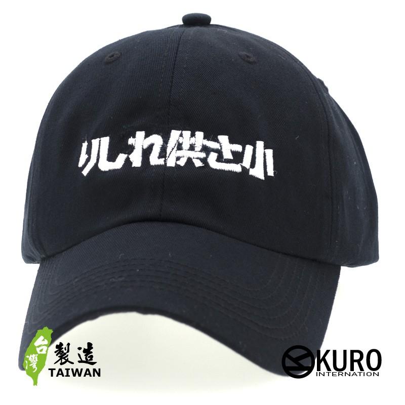KURO-SHOP 哩係吶貢山小 りしれ供さ小 電繡 老帽 棒球帽 布帽(可客製化)