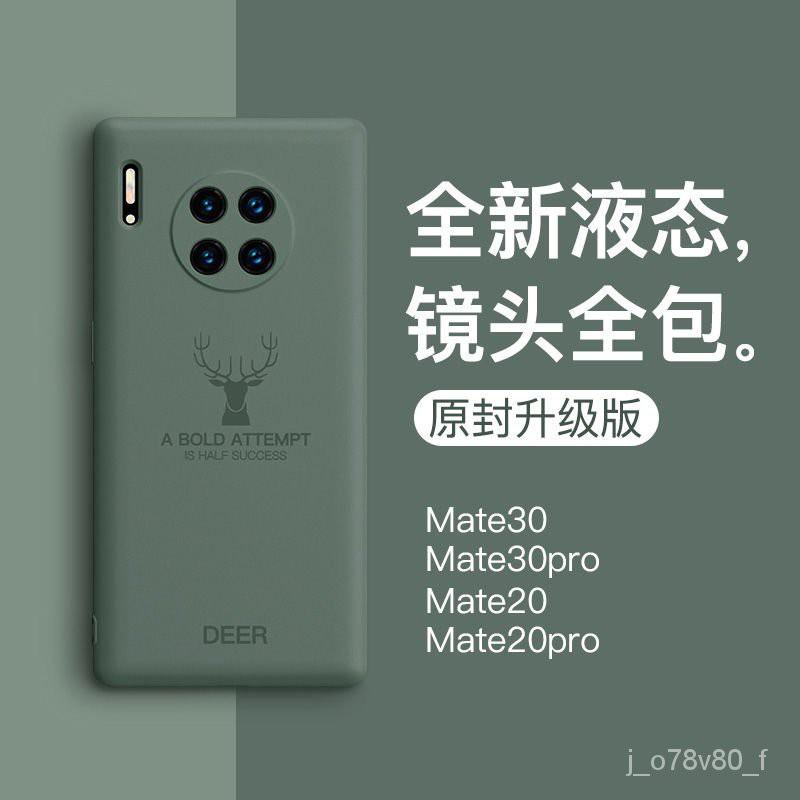 華為Mate30手機殼mate20pro全包攝像頭mate30pro硅膠5g防摔套mT30