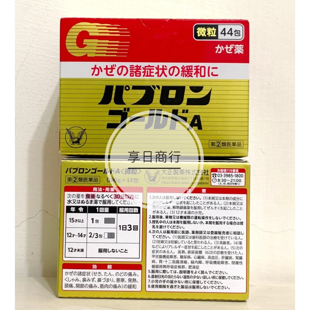 [預購]日本直輸-大正微粒44包入