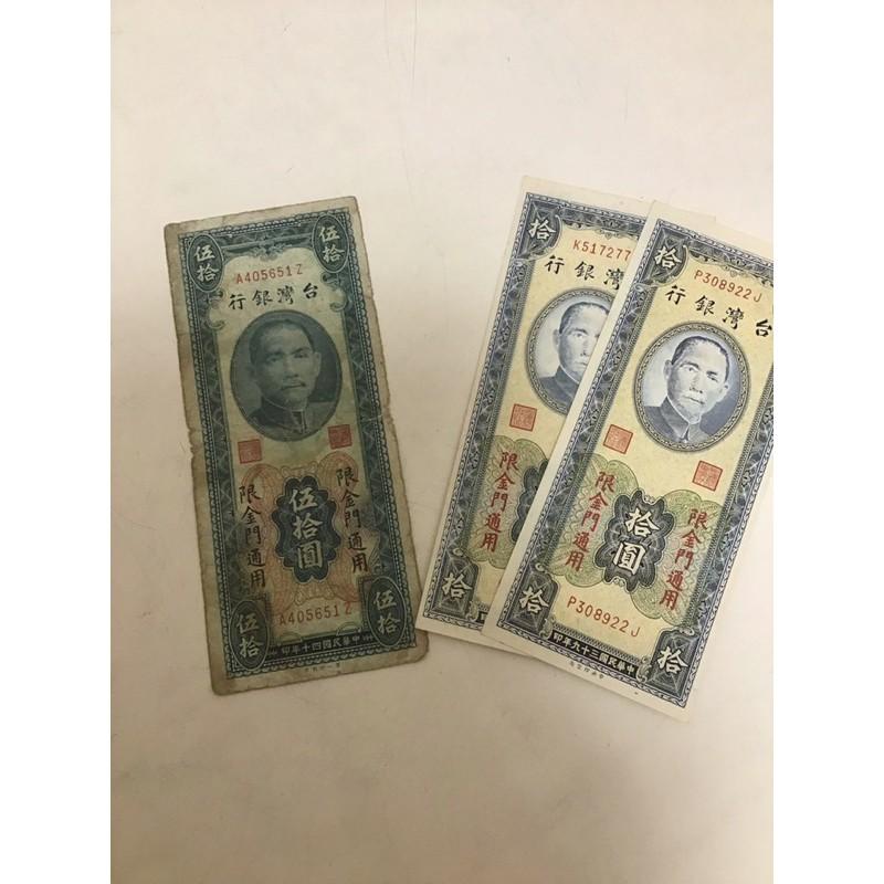 中華民國 民初 古鈔 古幣 收藏 稀有 紙鈔 地區 限定 金門 馬祖 台灣