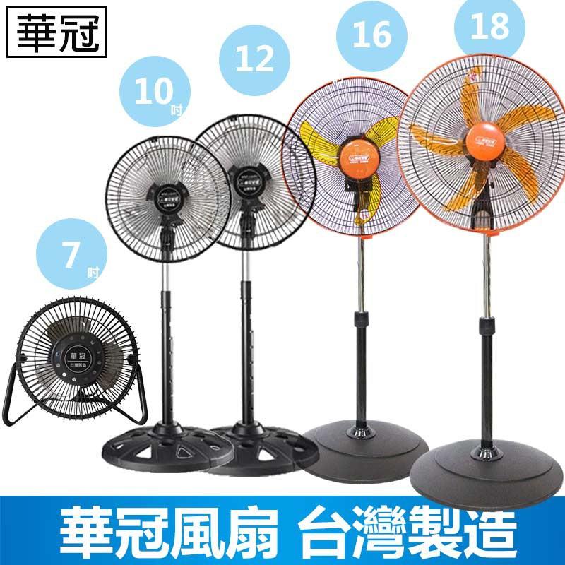 【華冠】7吋/10吋/12吋/16吋/18吋 涼風扇 風量大 電扇 立扇 桌扇 電扇 立扇 工業扇 工業扇 電風扇立扇