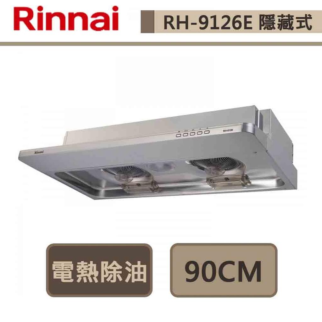 林內牌-RH-9126E-隱藏式排油煙機(90cm)(含基本安裝)
