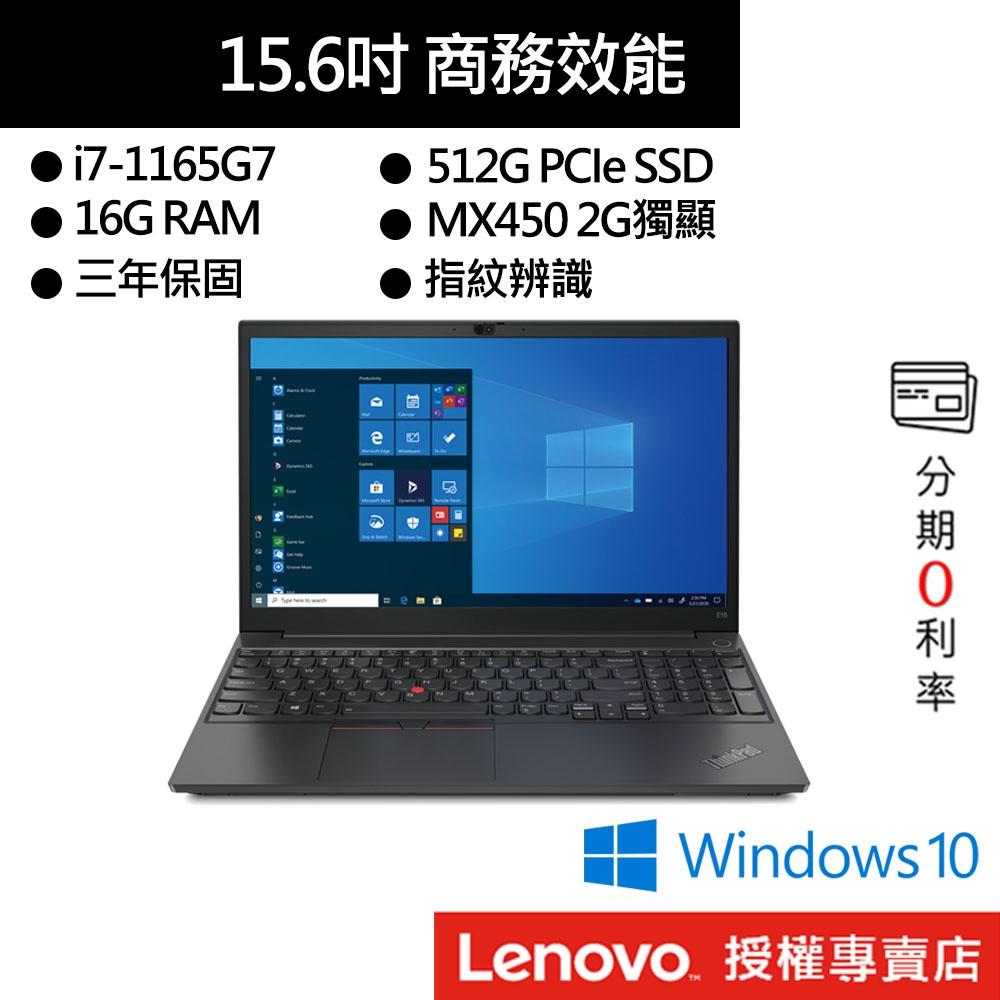 Lenovo 聯想 ThinkPad E15 i7/16G/512G SSD/MX450/15吋 商務筆電[聊聊再優惠]