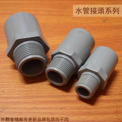 :::菁品工坊:::PVC塑膠水管接頭 4分 6分 8分 1寸 閥接頭 外牙 外接接頭 管接頭 16mm 20mm 28