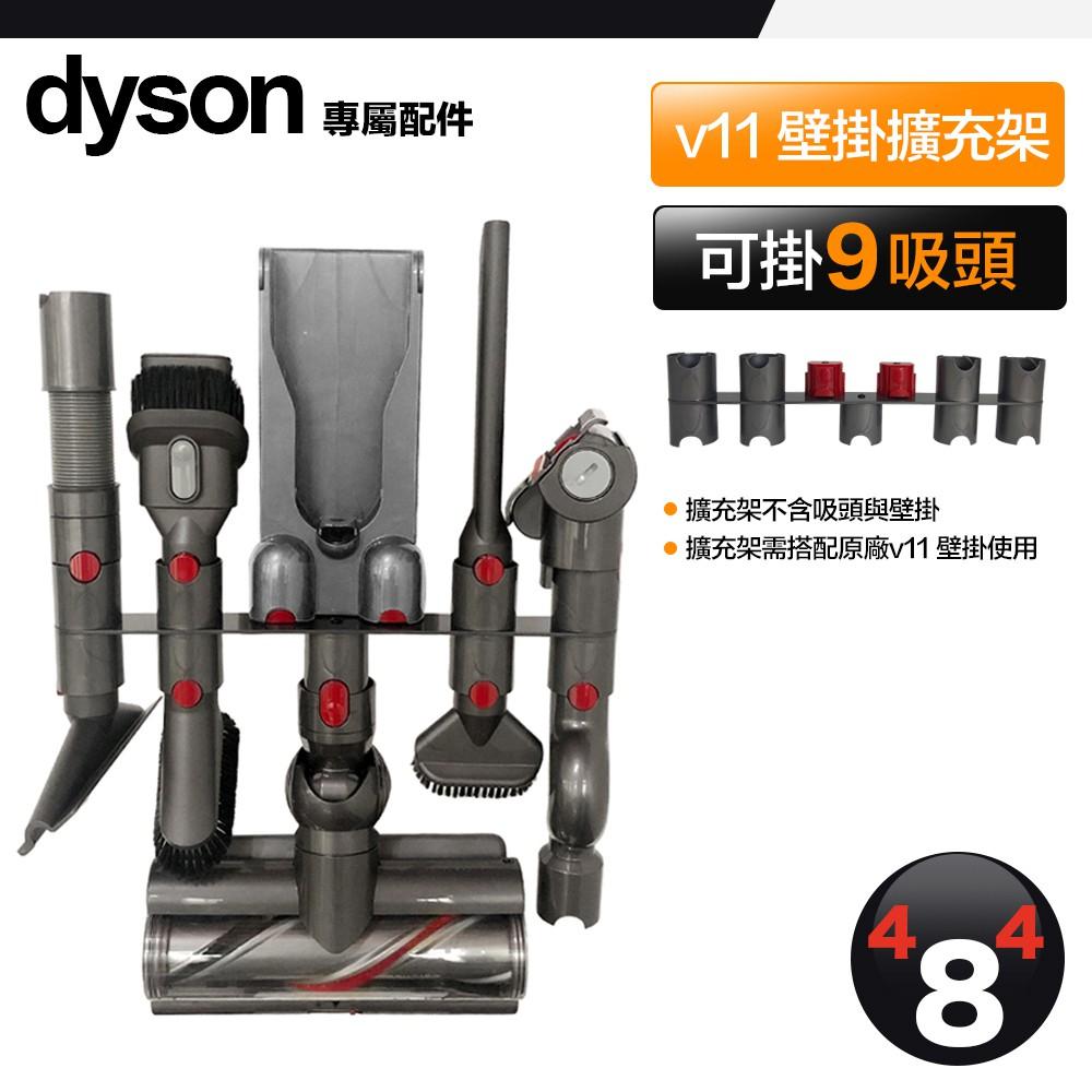 Dyson V11 副廠 壁掛 擴充架 支架 DOK Fluffy absolute animal torque